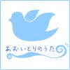 癒し系音楽素材 あおいとりのうた/夏の音楽